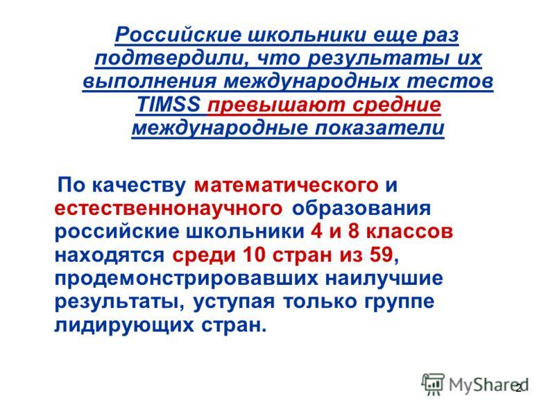 2 Российские школьники еще раз подтвердили, что результаты их выполнения международных тестов TIMSS превышают средние международные показатели По качеству математического и естественнонаучного образования российские школьники 4 и 8 классов находятся