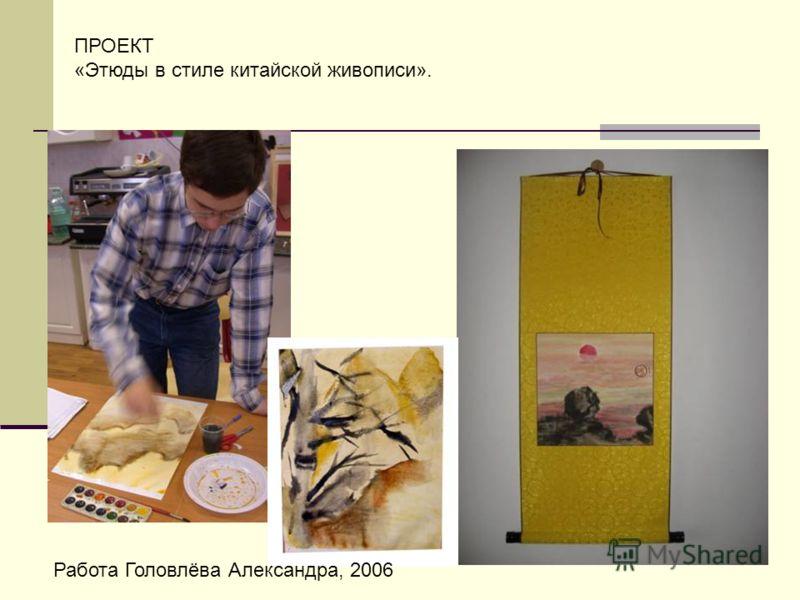 ПРОЕКТ «Этюды в стиле китайской живописи». Работа Головлёва Александра, 2006