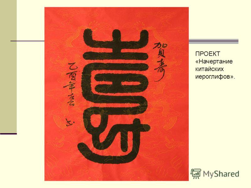 ПРОЕКТ «Начертание китайских иероглифов».