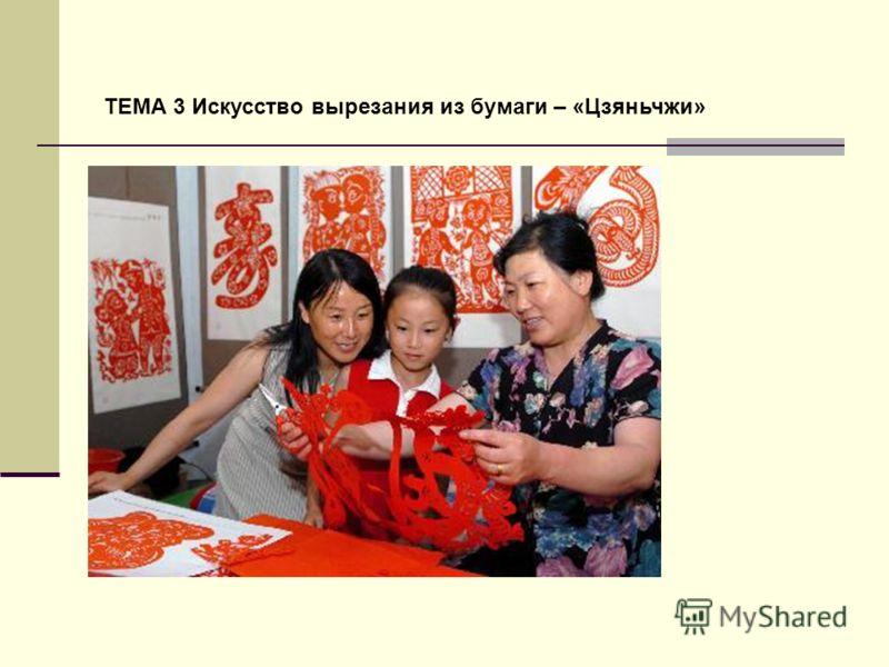ТЕМА 3 Искусство вырезания из бумаги – «Цзяньчжи»