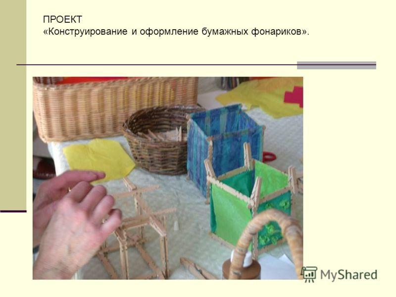 ПРОЕКТ «Конструирование и оформление бумажных фонариков».