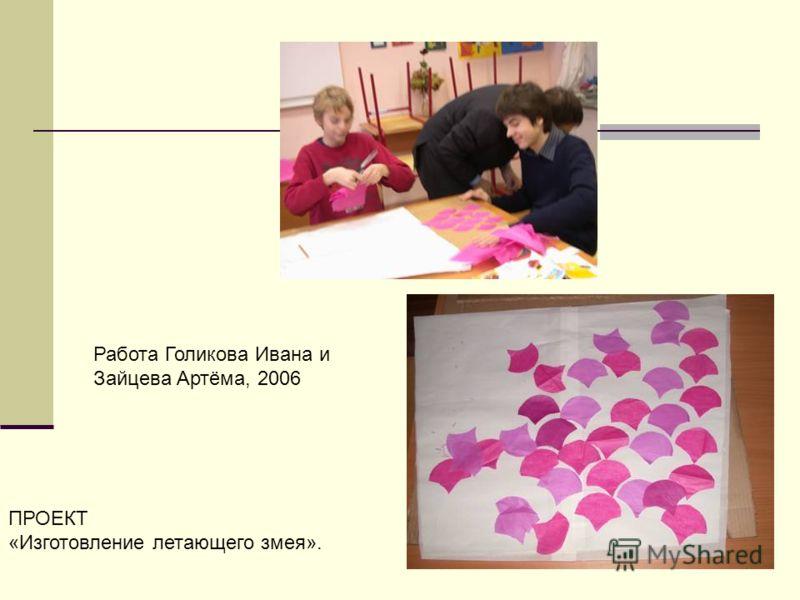 ПРОЕКТ «Изготовление летающего змея». Работа Голикова Ивана и Зайцева Артёма, 2006