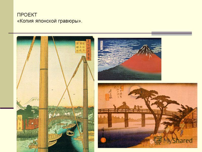 ПРОЕКТ «Копия японской гравюры».