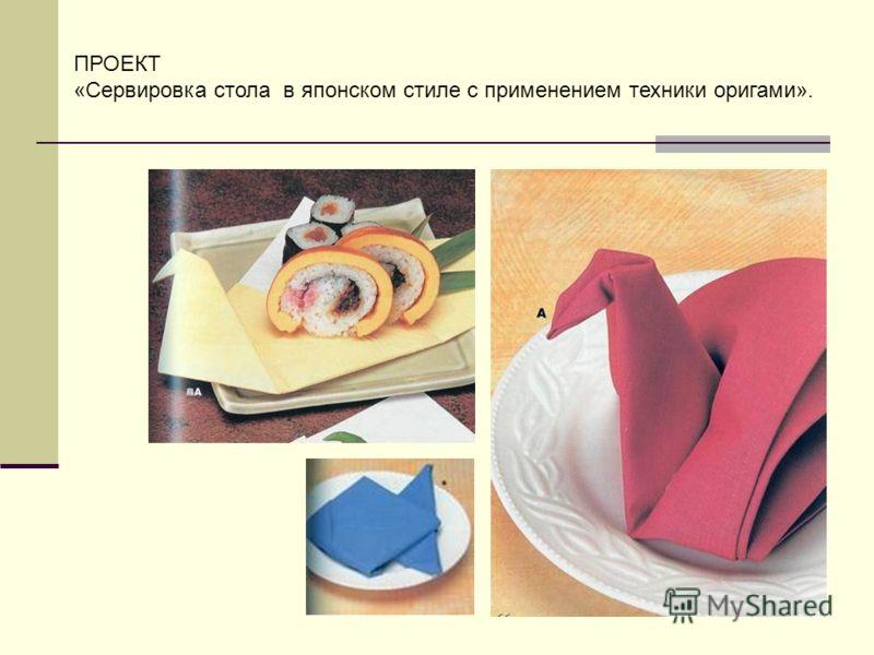 ПРОЕКТ «Сервировка стола в японском стиле с применением техники оригами».
