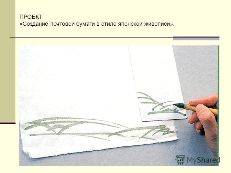 ПРОЕКТ «Создание почтовой бумаги в стиле японской живописи».