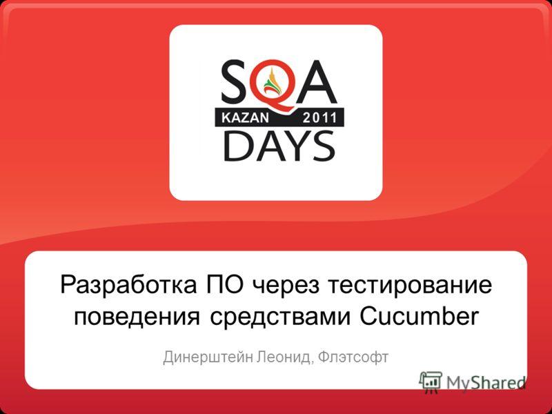 Разработка ПО через тестирование поведения средствами Cucumber Динерштейн Леонид, Флэтсофт