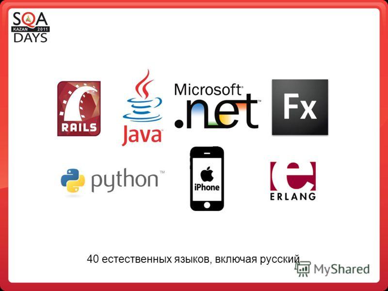 40 естественных языков, включая русский
