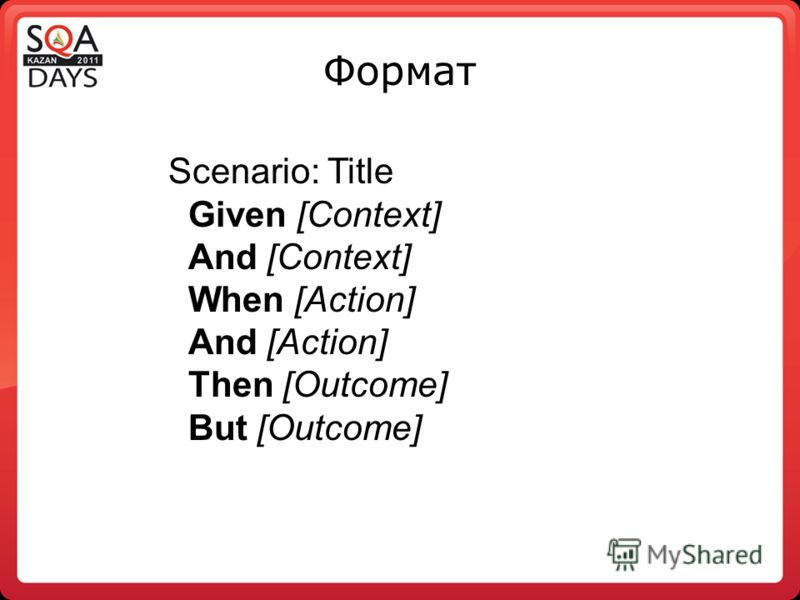 Формат Scenario: Title Given [Context] And [Context] When [Action] And [Action] Then [Outcome] But [Outcome]