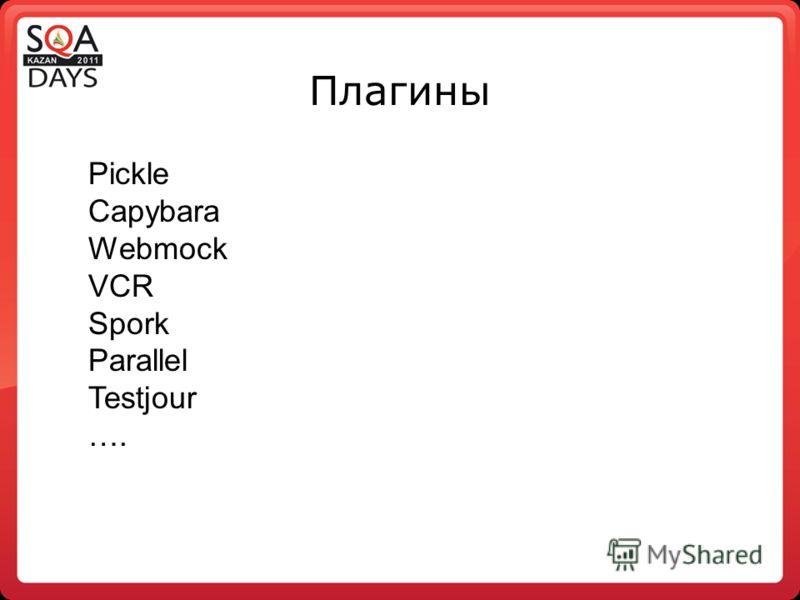 Плагины Pickle Capybara Webmock VCR Spork Parallel Testjour ….