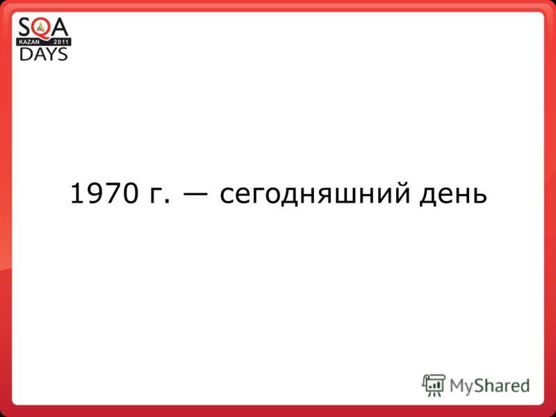 1970 г. сегодняшний день