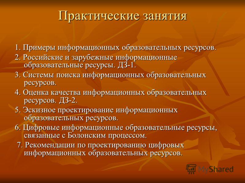 Практические занятия 1. Примеры информационных образовательных ресурсов. 2. Российские и зарубежные информационные образовательные ресурсы. ДЗ-1. 3. Системы поиска информационных образовательных ресурсов. 4. Оценка качества информационных образовател