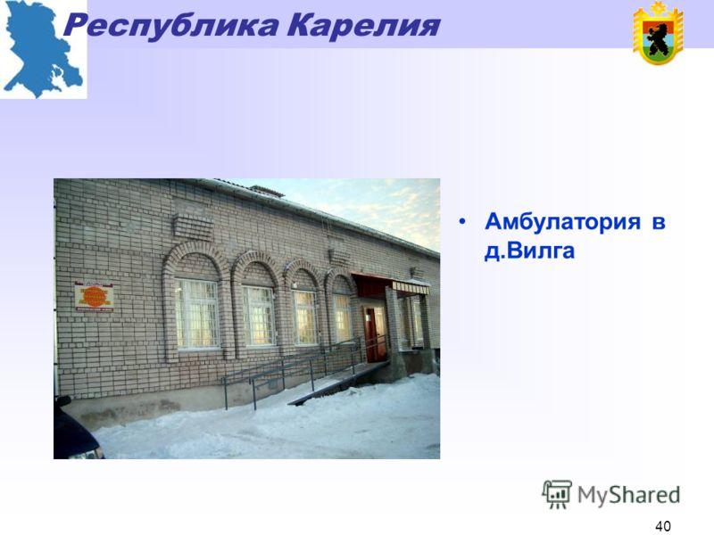 Республика Карелия 39 Расходы на здравоохранение на одного жителя Республики Карелия, руб.