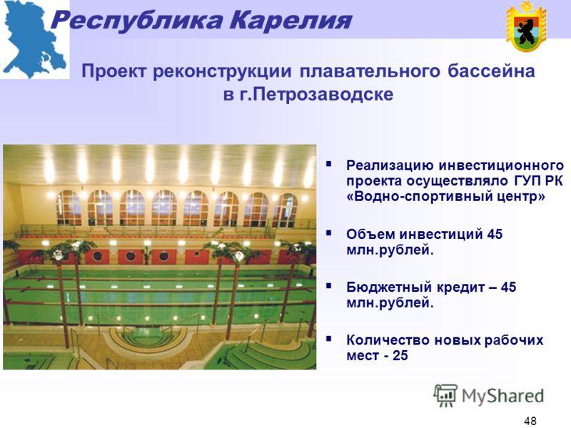 Республика Карелия 47 Спортивные сооружения Республики Карелия (всего 1390 сооружений)