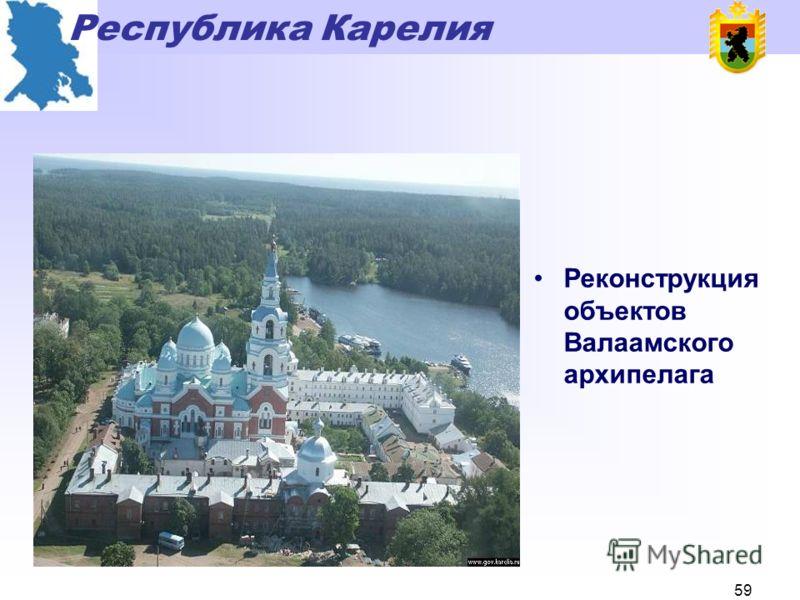 Республика Карелия 58 Культурные центры. Количество реализуемых проектов и программ, ед.