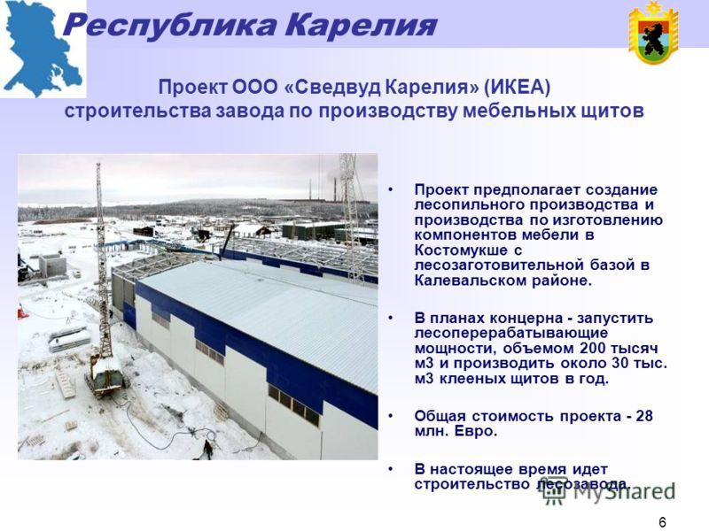 Республика Карелия 5 Проект расширения производства по изготовлению электропроводки для большегрузных автомобилей и организации сборки электронных устройств Проект реализует ООО «Кархакос» совместно с концерном PKC Group (Финляндия) в г. Костомукша.