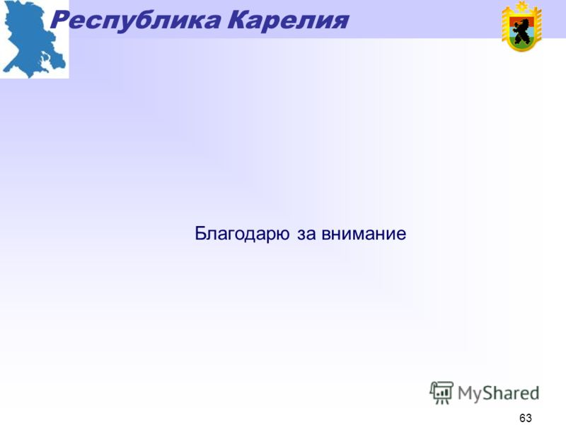 Республика Карелия 62 Основные показатели уровня жизни населения