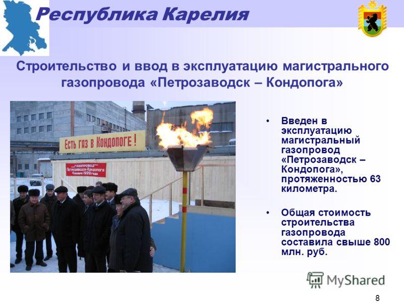 Республика Карелия 7 Завершение реконструкции и электрификации карельского участка Октябрьской железной дороги