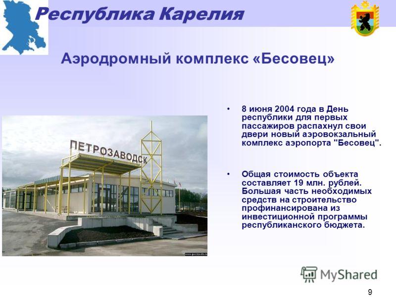 Республика Карелия 8 Строительство и ввод в эксплуатацию магистрального газопровода «Петрозаводск – Кондопога» Введен в эксплуатацию магистральный газопровод «Петрозаводск – Кондопога», протяженностью 63 километра. Общая стоимость строительства газоп