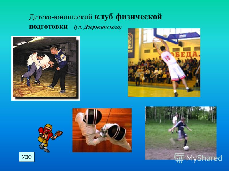 Детско-юношеский клуб физической подготовки (ул. Дзержинского) УДО