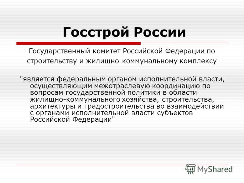 Госстрой России Государственный комитет Российской Федерации по строительству и жилищно-коммунальному комплексу