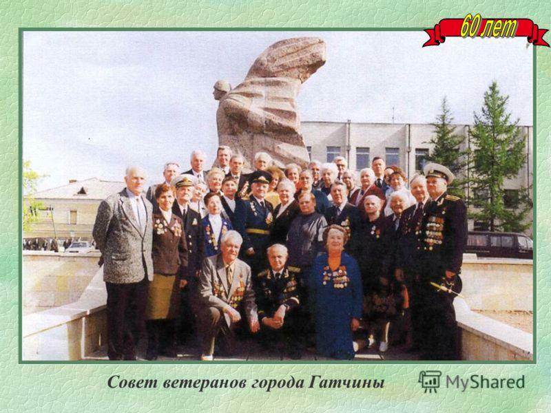 Совет ветеранов города Гатчины