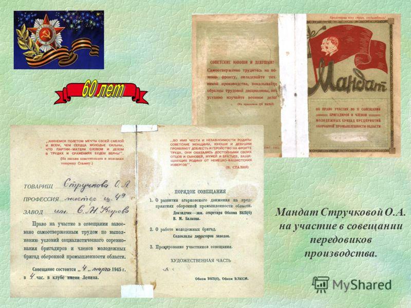 Мандат Стручковой О.А. на участие в совещании передовиков производства.