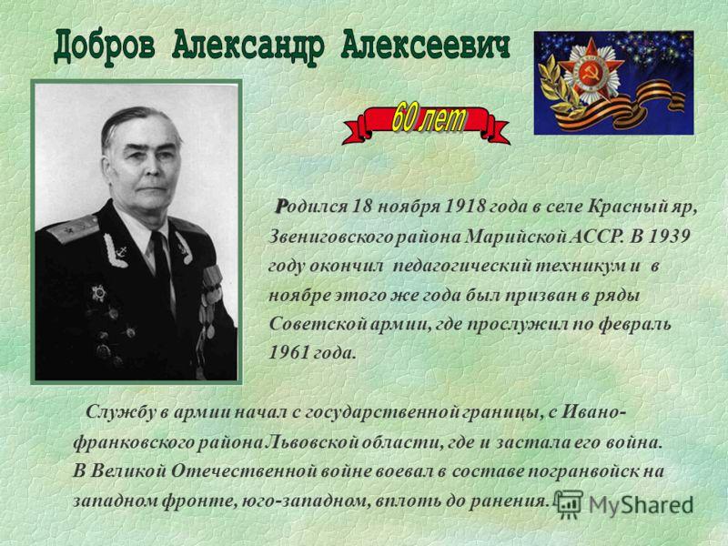 Р Родился 18 ноября 1918 года в селе Красный яр, Звениговского района Марийской АССР. В 1939 году окончил педагогический техникум и в ноябре этого же года был призван в ряды Советской армии, где прослужил по февраль 1961 года. Службу в армии начал с