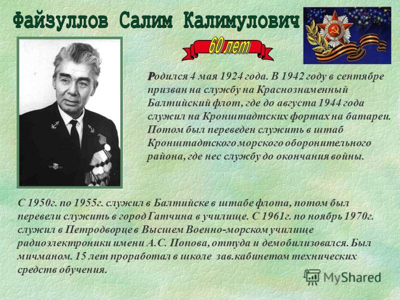 Р Родился 4 мая 1924 года. В 1942 году в сентябре призван на службу на Краснознаменный Балтийский флот, где до августа 1944 года служил на Кронштадтских фортах на батареи. Потом был переведен служить в штаб Кронштадтского морского оборонительного рай