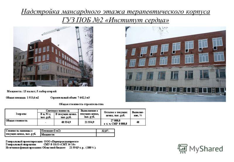 Надстройка мансардного этажа терапевтического корпуса ГУЗ ПОБ 2 «Институт сердца»