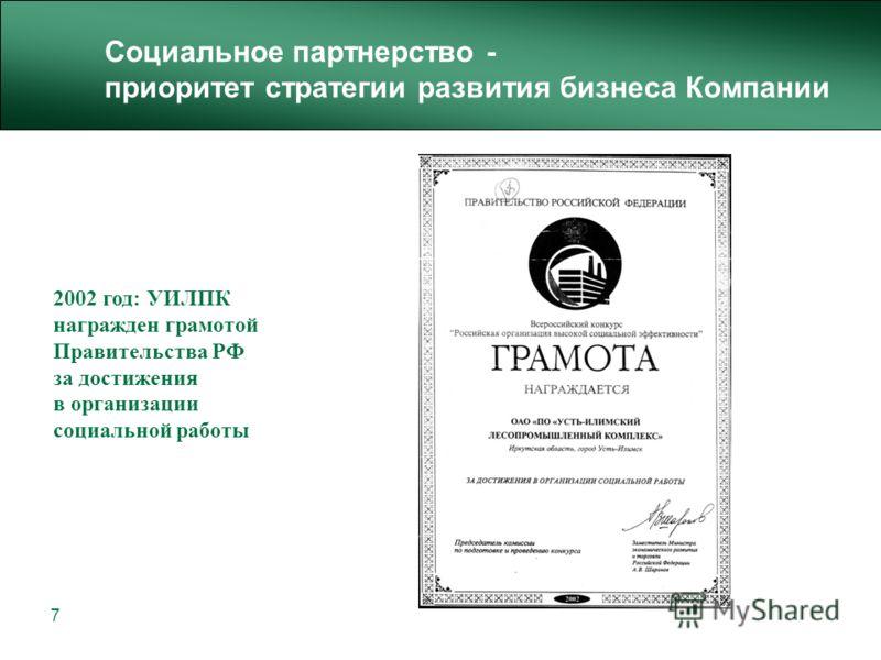 7 2002 год: УИЛПК награжден грамотой Правительства РФ за достижения в организации социальной работы