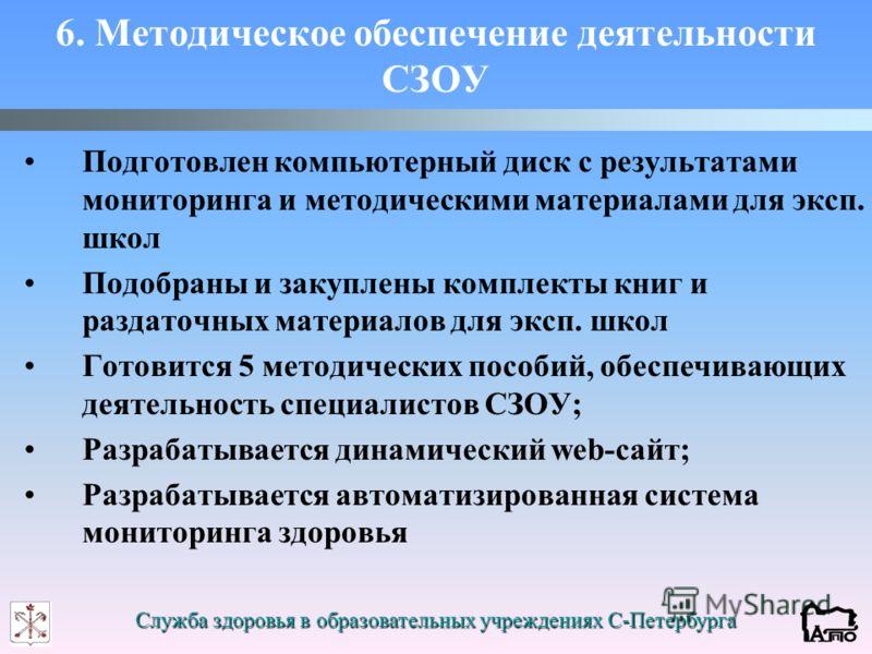 Служба здоровья в образовательных учреждениях С-Петербурга Подготовлен компьютерный диск с результатами мониторинга и методическими материалами для эксп. школ Подобраны и закуплены комплекты книг и раздаточных материалов для эксп. школ Готовится 5 ме
