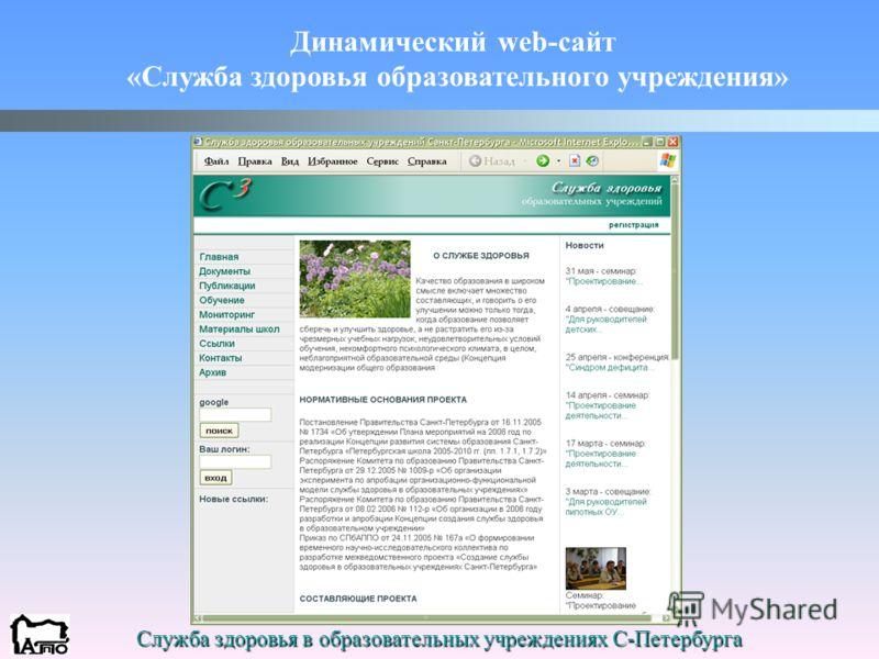 Служба здоровья в образовательных учреждениях С-Петербурга Динамический web-сайт «Служба здоровья образовательного учреждения»
