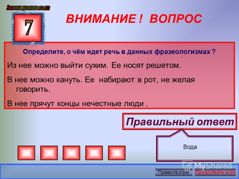 ВНИМАНИЕ ! ВОПРОС Приведите русский фразеологизм, синонимичный французскому хорошему коту- хорошую крысу. Правильный ответ Большому кораблю - большое плавание Правила игрыПродолжить игру