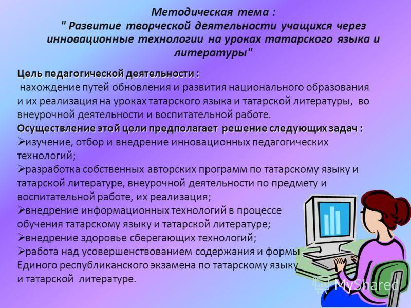 Методическая тема :