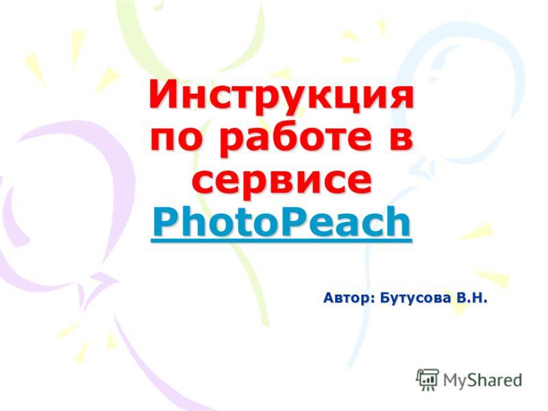 Инструкция по работе в сервисе PhotoPeach Автор: Бутусова В.Н.