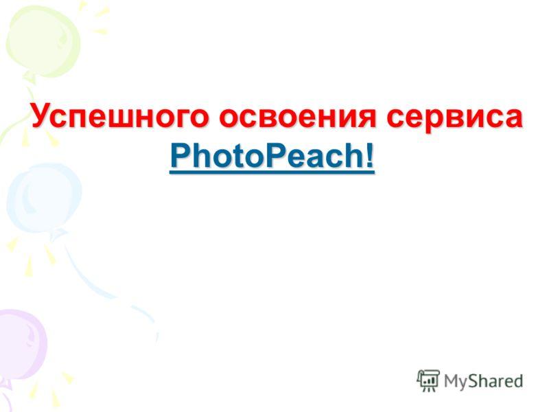 Успешного освоения сервиса PhotoPeach!