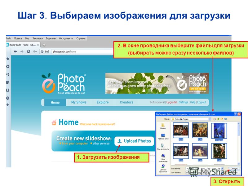 Шаг 3. Выбираем изображения для загрузки 1. Загрузить изображения 2. В окне проводника выберите файлы для загрузки (выбирать можно сразу несколько файлов) 3. Открыть