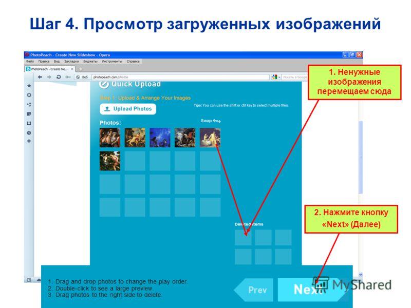 Шаг 4. Просмотр загруженных изображений 2. Нажмите кнопку «Next» (Далее) 1. Ненужные изображения перемещаем сюда