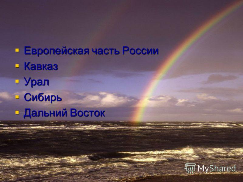 Европейская часть России Европейская часть России Кавказ Кавказ Урал Урал Сибирь Сибирь Дальний Восток Дальний Восток