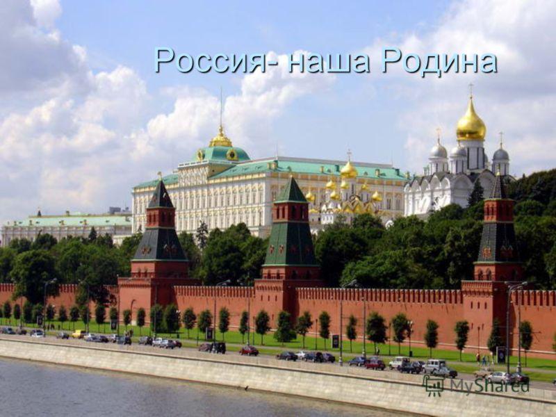 Россия- наша Родина Россия- наша Родина