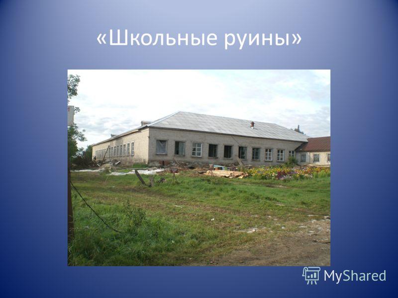 «Школьные руины»