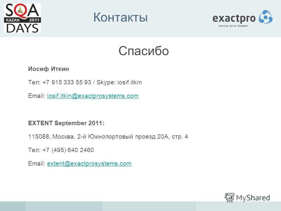 Контакты Спасибо Иосиф Иткин Тел: +7 915 333 55 93 / Skype: iosif.itkin Email: iosif.itkin@exactprosystems.comiosif.itkin@exactprosystems.com EXTENT September 2011: 115088, Москва, 2-й Южнопортовый проезд 20A, стр. 4 Тел: +7 (495) 640 2460 Email: ext
