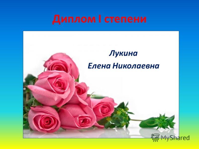 Диплом I степени Лукина Елена Николаевна