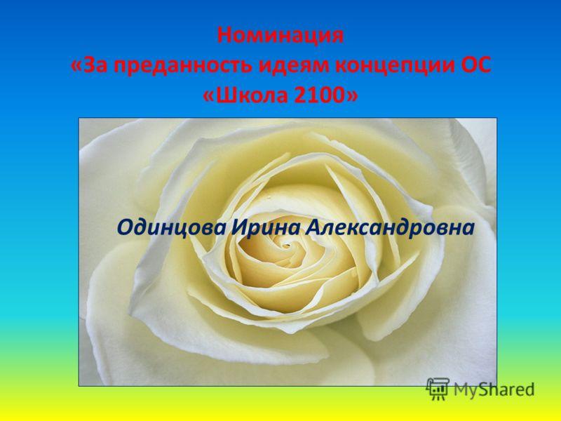 Номинация «За преданность идеям концепции ОС «Школа 2100» Одинцова Ирина Александровна