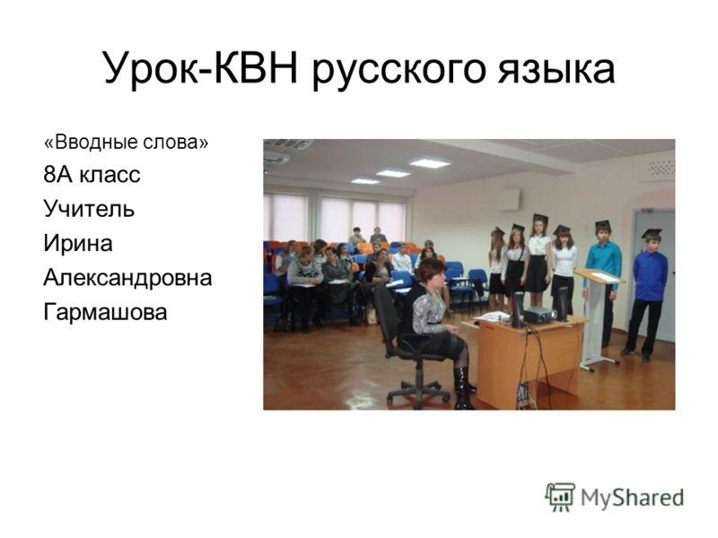Урок-КВН русского языка «Вводные слова» 8А класс Учитель Ирина Александровна Гармашова