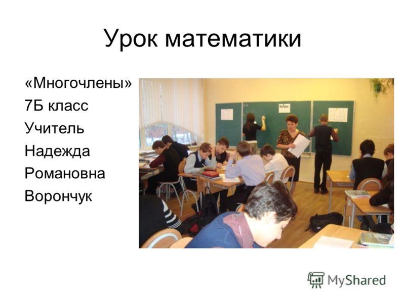 Урок математики «Многочлены» 7Б класс Учитель Надежда Романовна Ворончук