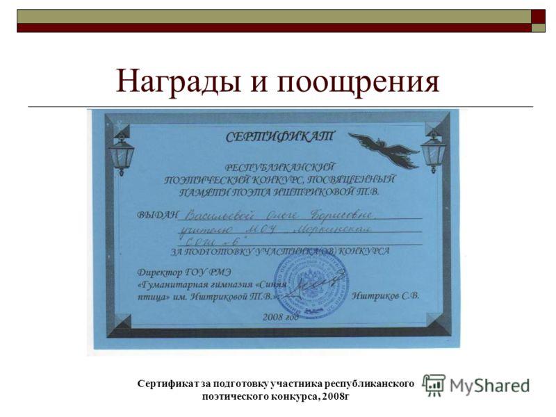 Награды и поощрения Сертификат за подготовку участника республиканского поэтического конкурса, 2008г