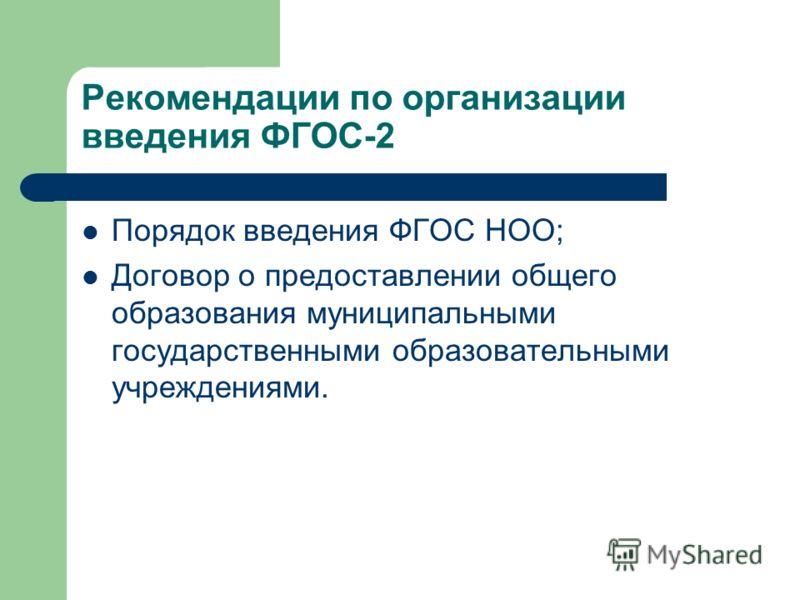 Рекомендации по организации введения ФГОС-2 Порядок введения ФГОС НОО; Договор о предоставлении общего образования муниципальными государственными образовательными учреждениями.