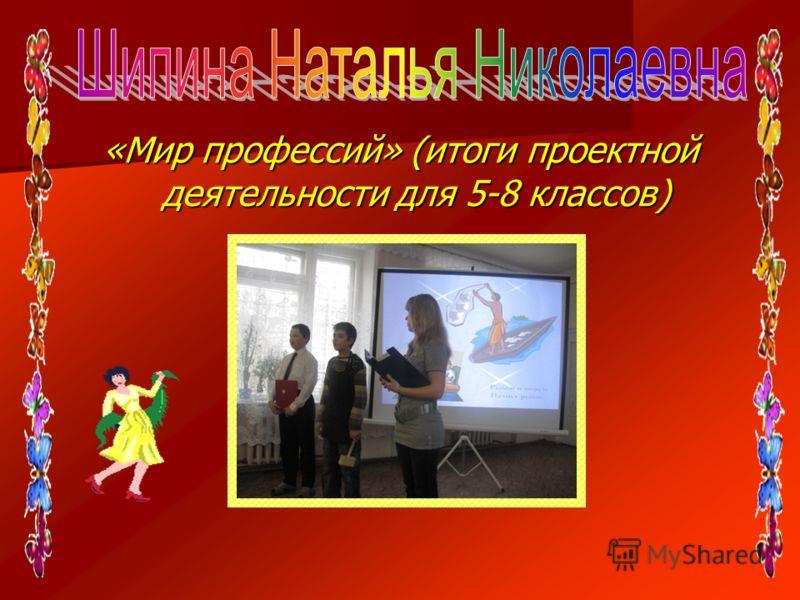 «Мир профессий» (итоги проектной деятельности для 5-8 классов)