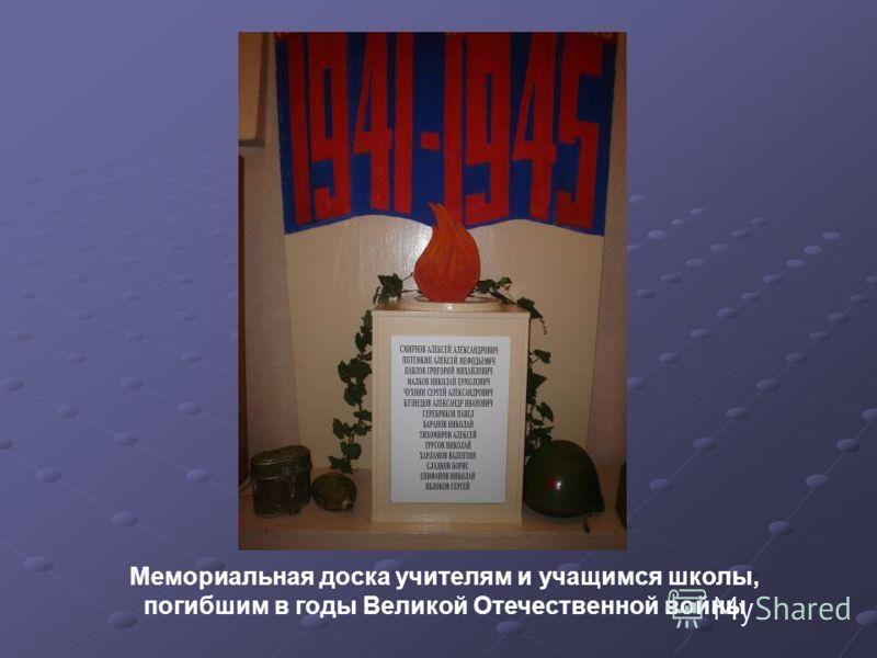 Мемориальная доска учителям и учащимся школы, погибшим в годы Великой Отечественной войны